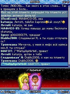 Galaxy чат знакомств онлайн